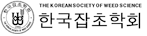 THE KOREAN SOCIETY OF WEED SCIENCE